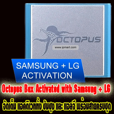 Octopus Box Activated with Samsung + LG