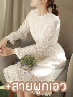 ชุดเดรสลูกไม้ ชุดผ้าลูกไม้สวยๆ สีขาว แฟชั่นเกาหลี สีขาว แขนยาว น่ารักๆ