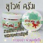 WP U White cream คุณยู ดับบิวพี บายยู ยูไวท์ ครีม ครีมปรับสภาพผิวกายให้ขาว 30g.