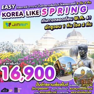 EASY LIKE SPRING IN KOREA BY LJ MAY18