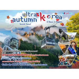 ULTRA AUTUMN KOREA (SMKRUAK_LJ) | 5 วัน 3 คืน