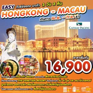 EASY HONGKONG-MACAU (CX) APR-SEP'18