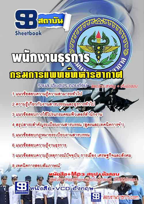 แนวข้อสอบ พนักงานธุรการ กรมแพทย์ทหารอากาศ