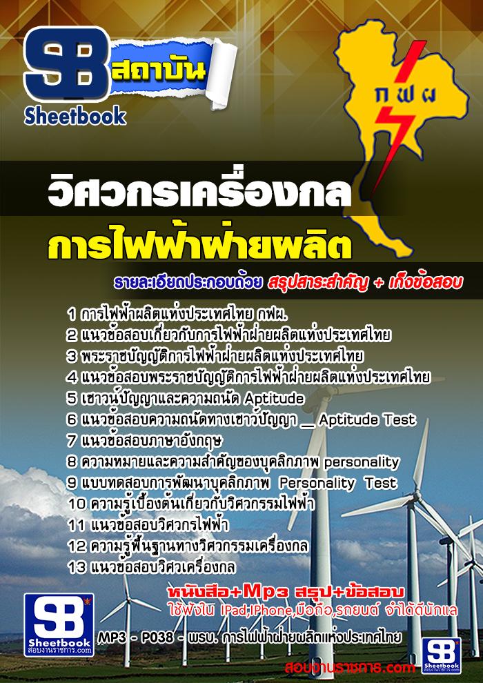 แนวข้อสอบวิศวกรเครื่องกล กฟผ. การไฟฟ้าฝ่ายผลิตแห่งประเทศไทย ใหม่ล่าสุด
