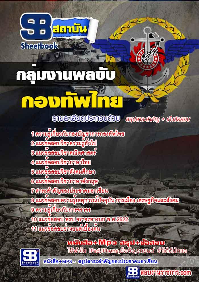 สรุปแนวข้อสอบกองบัญชาการกองทัพไทย กลุ่มงานพลขับ ล่าสุด