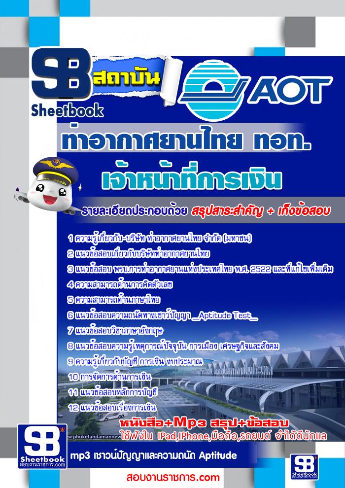 แนวข้อสอบเจ้าหน้าที่การเงิน บริษัทการท่าอากาศยานไทย ทอท. (AOT) ล่าสุด