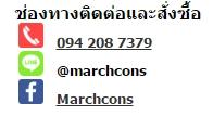 www.marchcons.com