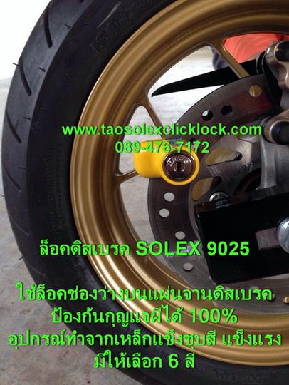 solex 9025 pantip