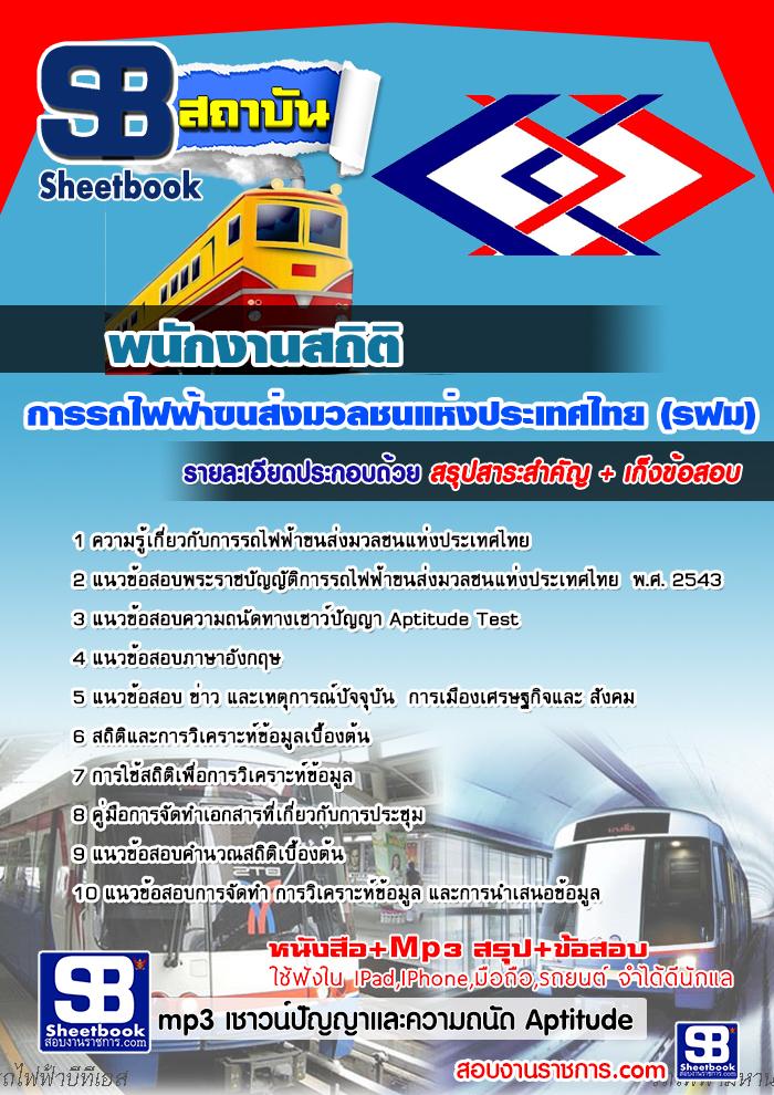 สรุปแนวข้อสอบพนักงานสถิติ รฟม. การรถไฟฟ้าขนส่งมวลชนแห่งประเทศไทย