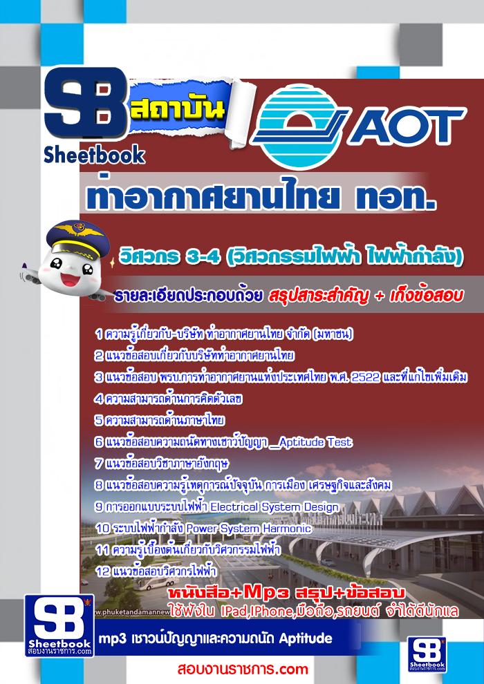 แนวข้อสอบวิศวกร 3-4 (วิศวกรรมไฟฟ้า ไฟฟ้ากำลัง) บริษัทการท่าอากาศยานไทย ทอท AOT