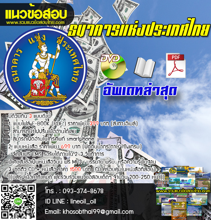 สรุปแนวข้อสอบเจ้าหน้าที่ฝ่ายตรวจสอบเทคโนโลยีสารสนเทศ ธนาคารแห่งประเทศไทย ล่าสุด
