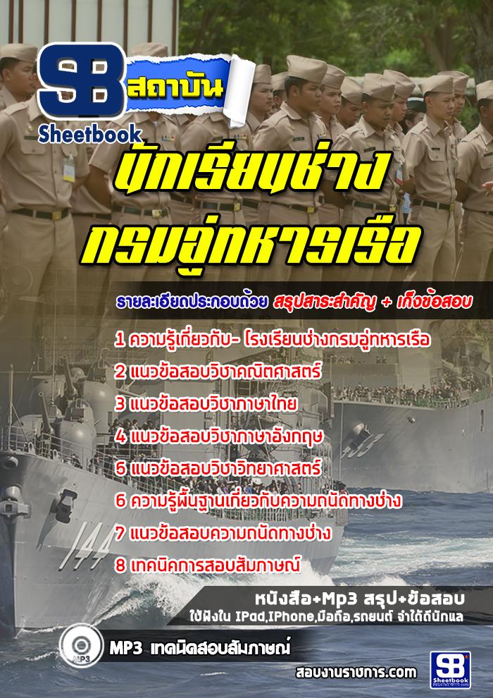 แนวข้อสอบนักเรียนช่างกรมอู่ทหารเรือ ล่าสุด
