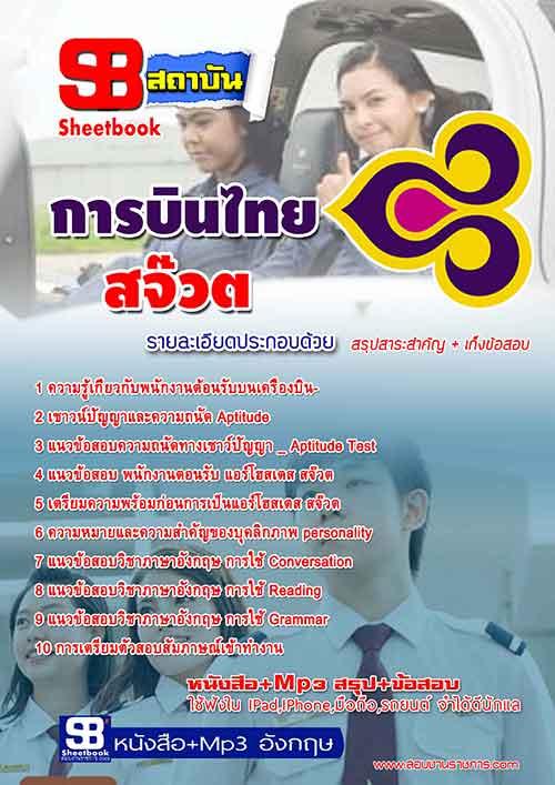 แนวข้อสอบสจ๊วต การบินไทย จำกัด (มหาชน) ล่าสุด