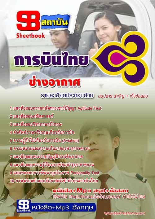 แนวข้อสอบช่างอากาศ การบินไทย จำกัด (มหาชน) ล่าสุด