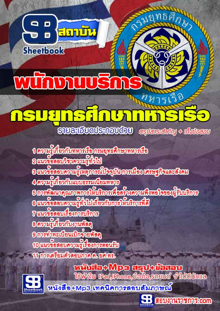 แนวข้อสอบพนักงานบริการ ยศ.ทร.กรมยุทธศึกษาทหารเรือ NEW