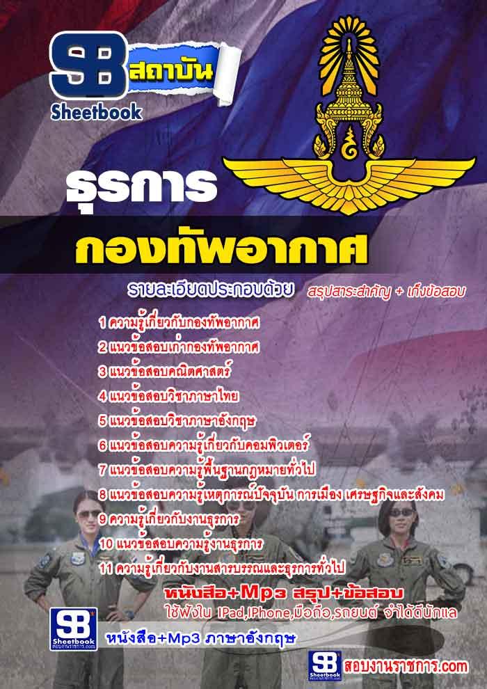 แนวข้อสอบธุรการ กองทัพอากาศ 2560