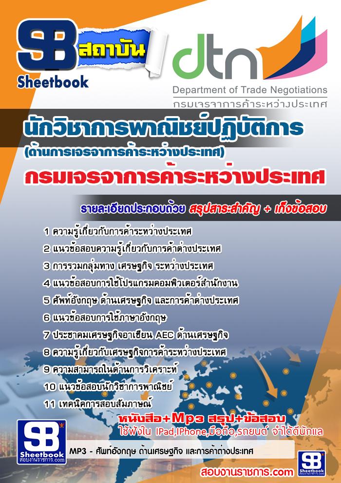 แนวข้อสอบนักวิชาการพาณิชย์ปฏิบัติการ (ด้านการเจรจาการค้าระหว่างประเทศ) กรมการค้าระหว่างประเทศ NEW