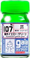 gaia 107 Fluorescent Yellow-green (gloss) 15ml.