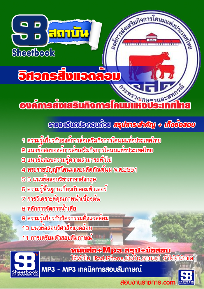 แนวข้อสอบ วิศวกรสิ่งแวดล้อม องค์การส่งเสริมกิจการโคนมแห่งประเทศไทย NEW