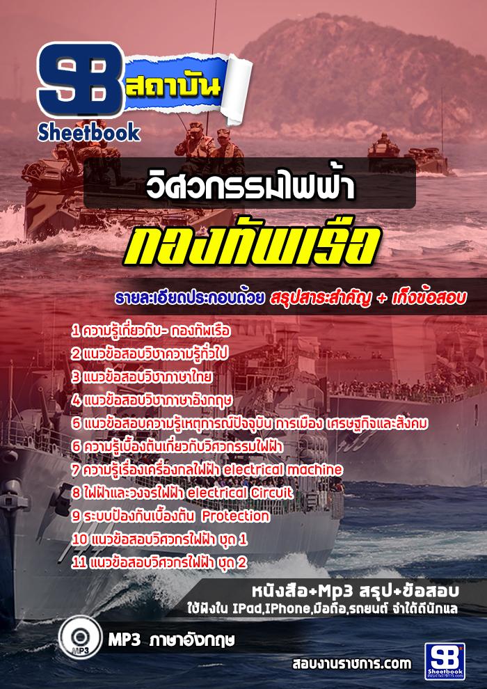 แนวข้อสอบวิศวกรรมไฟฟ้า กองทัพเรือ ล่าสุด