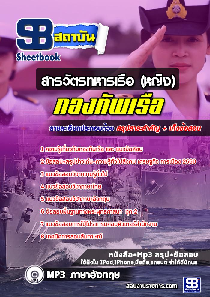 แนวข้อสอบสารวัตรทหารเรือ (หญิง) กองทัพเรือใหม่ล่าสุด [พร้อมเฉลย]