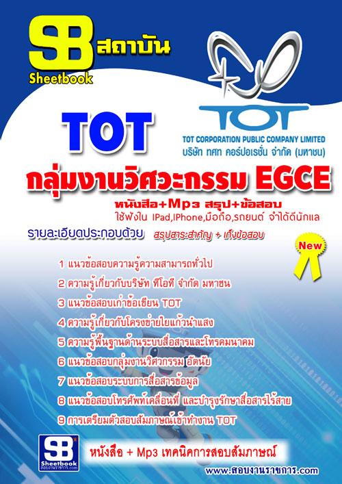 แนวข้อสอบกลุ่มงานวิศวะกรรม EGCE บริษัท ทีโอที TOT