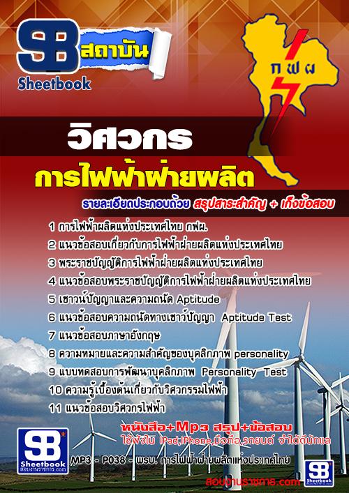 แนวข้อสอบวิศวกร กฟผ. การไฟฟ้าฝ่ายผลิตแห่งประเทศไทย ใหม่ล่าสุด