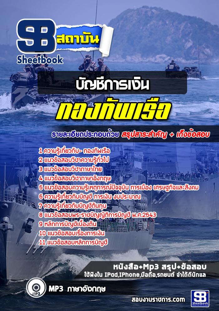 แนวข้อสอบบัญชีการเงิน กองทัพเรือ [พร้อมเฉลย]