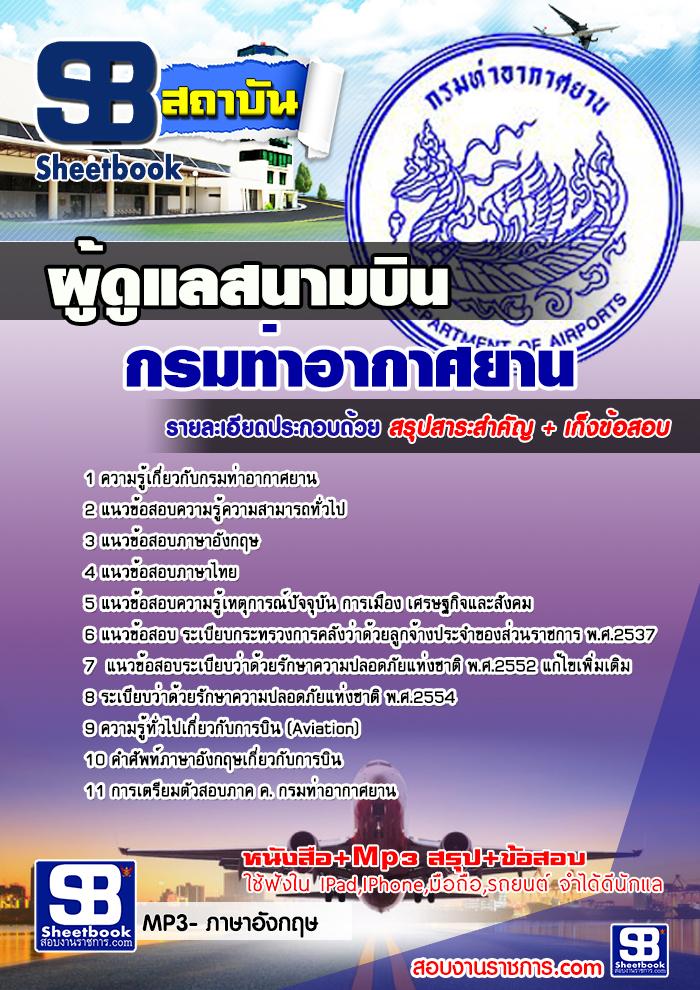 แนวข้อสอบผู้ดูแลสนามบิน กรมท่าอากาศยาน ทย.NEW