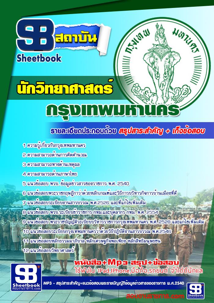 แนวข้อสอบนักวิทยาศาสตร์ ข้าราชการกรุงเทพมหานคร (กทม)
