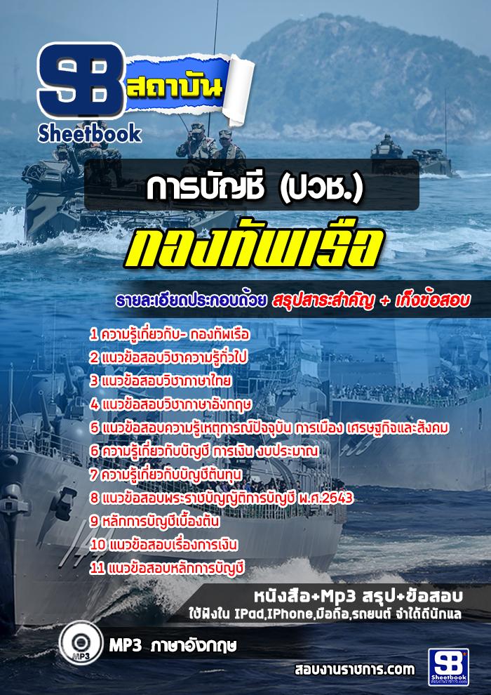 แนวข้อสอบการบัญชี (ปวช.) กองทัพเรือ [พร้อมเฉลย]