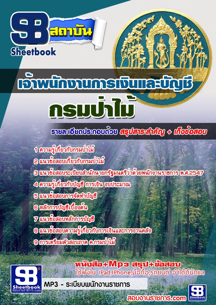 แนวข้อสอบเจ้าพนักงานการเงินและบัญชี กรมป่าไม้ [พร้อมเฉลย]