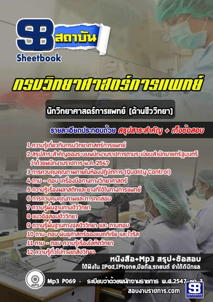 แนวข้อสอบนักวิทยาศาสตร์การแพทย์ (ด้านชีววิทยา) กรมวิทยาศาสตร์การแพทย์ ล่าสุด