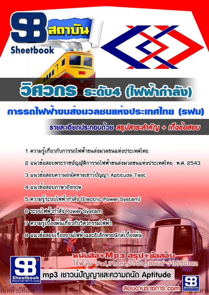 [PDF]แนวข้อสอบวิศวกรไฟฟ้ากำลัง ระดับ4 รฟม. การรถไฟฟ้าขนส่งมวลชนแห่งประเทศไทย