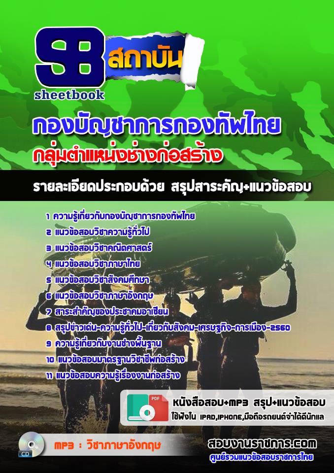 สรุปแนวข้อสอบกลุ่มงานช่างก่อสร้าง กองบัญชาการกองทัพไทย ล่าสุด