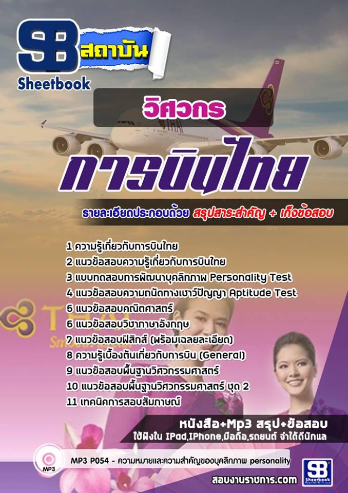 แนวข้อสอบวิศวกร การบินไทย [พร้อมเฉลย]