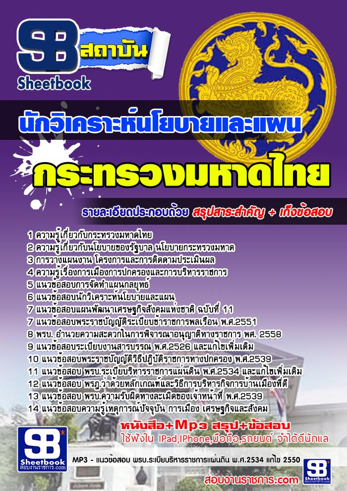 แนวข้อสอบนักวิเคราะห์นโยบายและแผน สำนักงานปลัดกระทรวงมหาดไทย ใหม่ล่าสุด