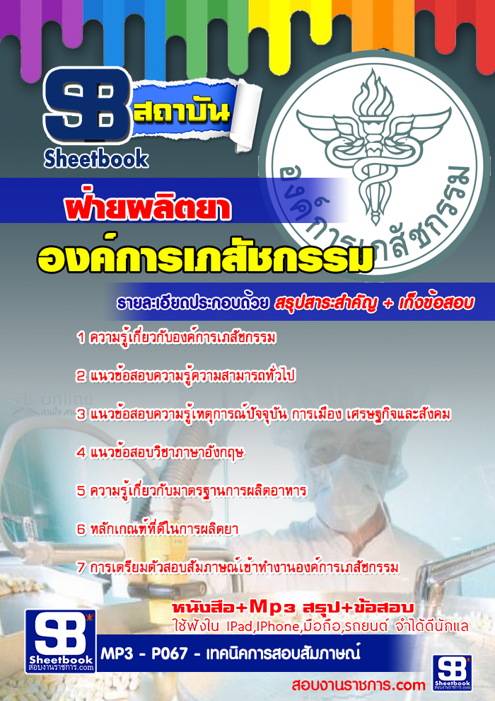 แนวข้อสอบฝ่ายผลิตยา องค์การเภสัชกรรม(PDF file)