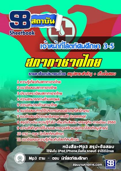 แนวข้อสอบเจ้าหน้าที่โสตทัศนศึกษา3-5 สภากาชาดไทย [พร้อมเฉลย]
