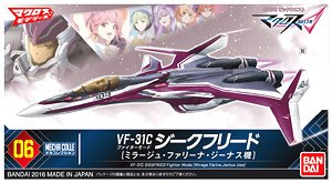09429 06 VF-31C Siegfried Fighter Mode (Mirage Farina Jenius Custom) 500yen