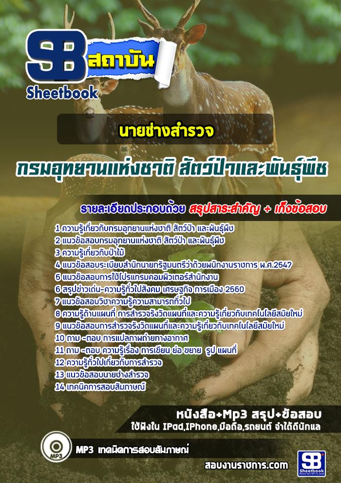 แนวข้อสอบนายช่างสำรวจ กรมอุทยานแห่งชาติ สัตว์ป่า และพันธุ์พืช [พร้อมเฉลย]