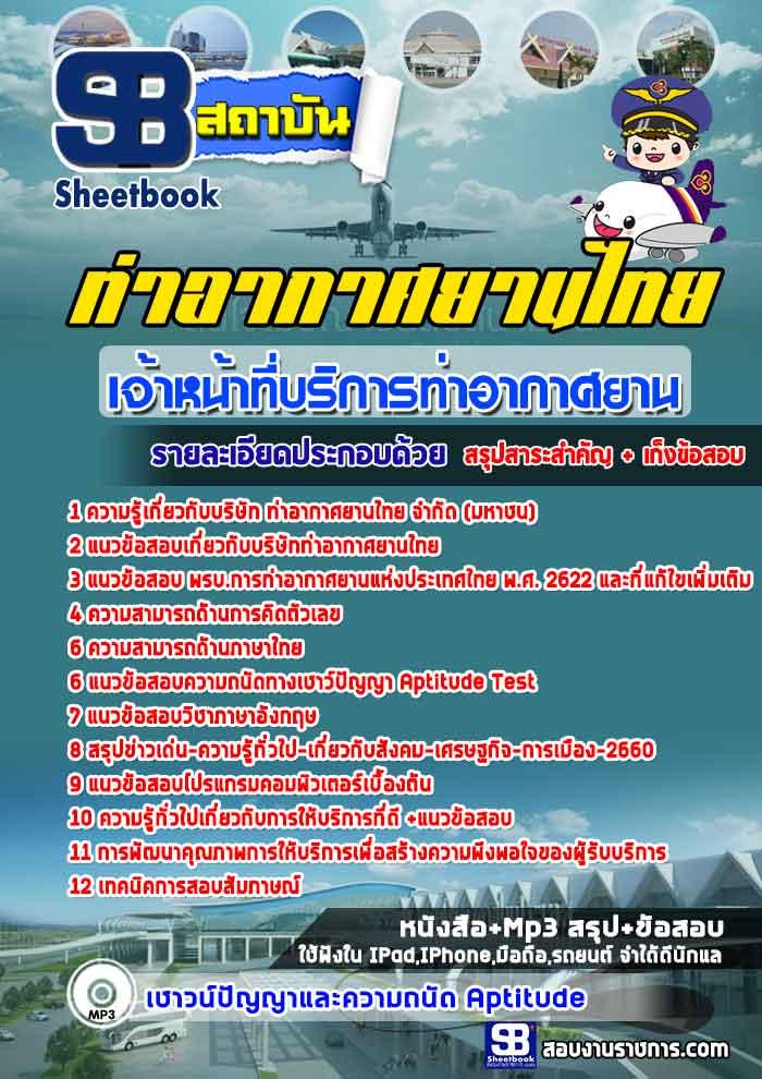 แนวข้อสอบเจ้าหน้าที่บริการท่าอากาศยาน บริษัทการท่าอากาศยานไทย ทอท. (AOT)