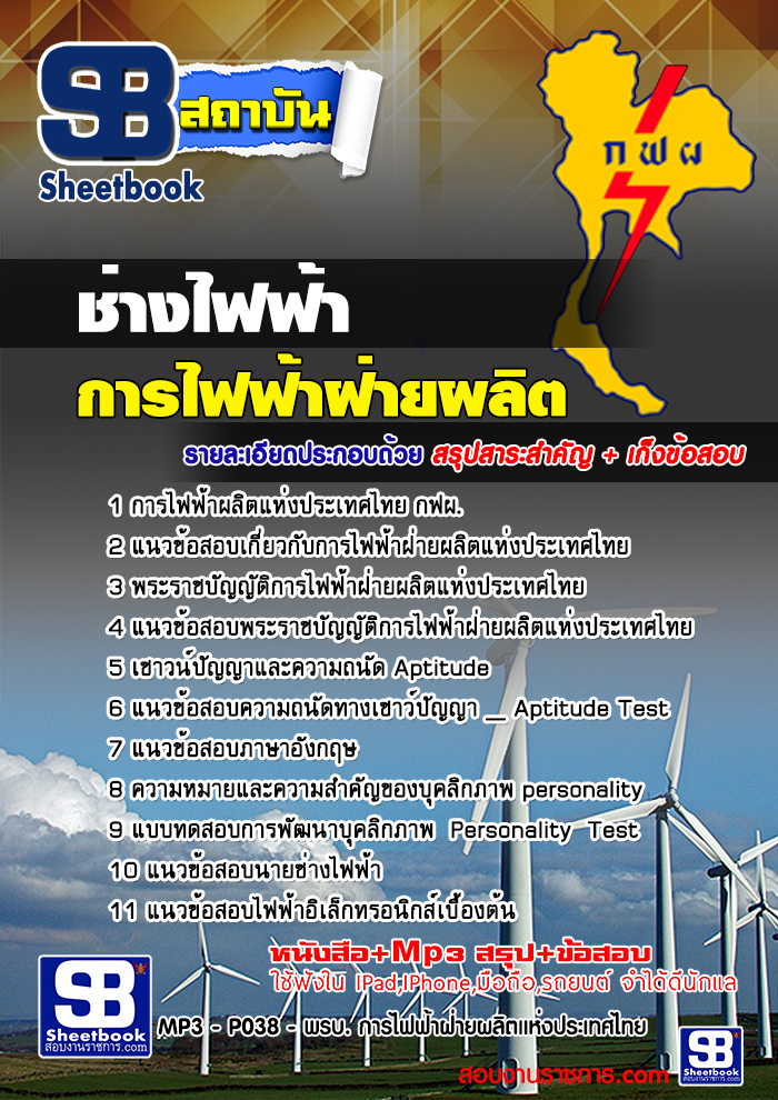 แนวข้อสอบช่างไฟฟ้า กฟผ. การไฟฟ้าฝ่ายผลิตแห่งประเทศไทย ใหม่ล่าสุด