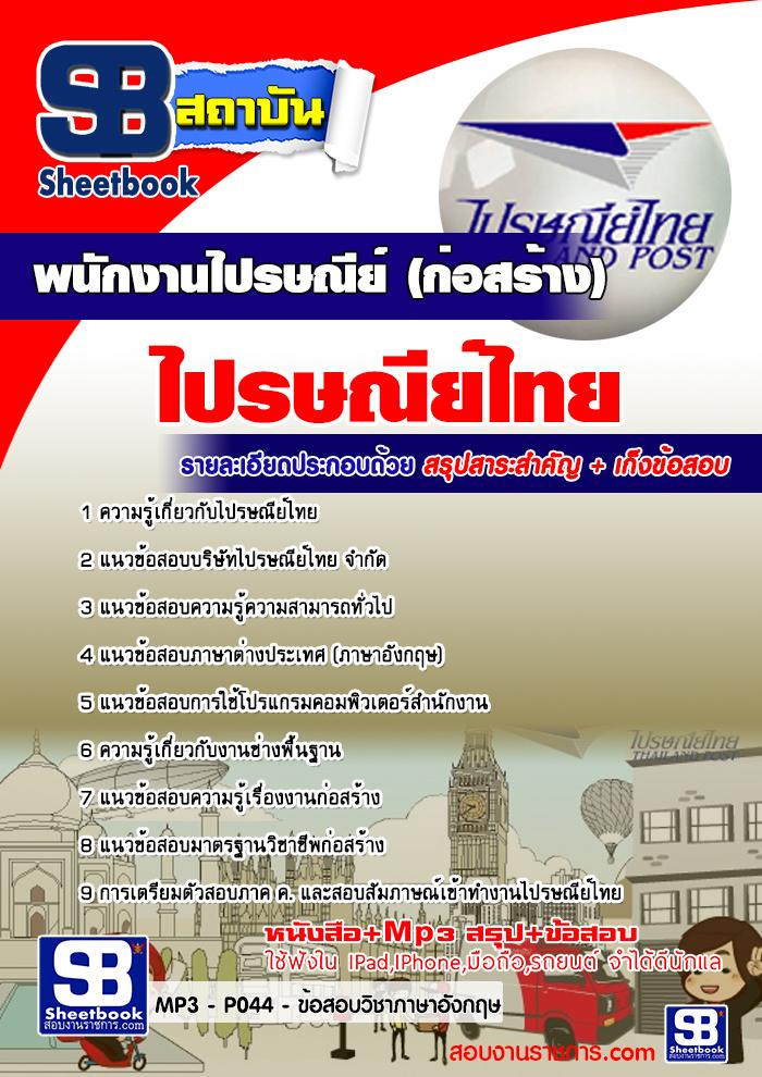 แนวข้อสอบพนักงานไปรษณีย์ (ก่อสร้าง) ไปรษณีย์ไทย ล่าสุด