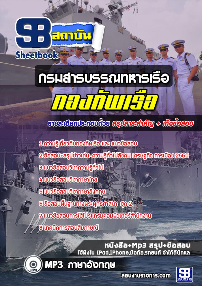 แนวข้อสอบกรมสารบรรณทหารเรือ กองทัพเรือ ใหม่ล่าสุด [พร้อมเฉลย]