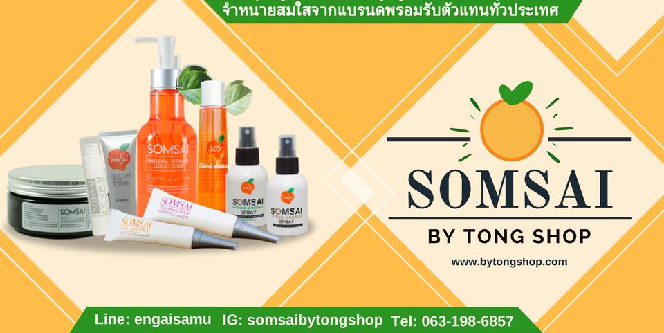 ผลิตภัณฑ์ส้มใส นนทบุรี ByTongShop
