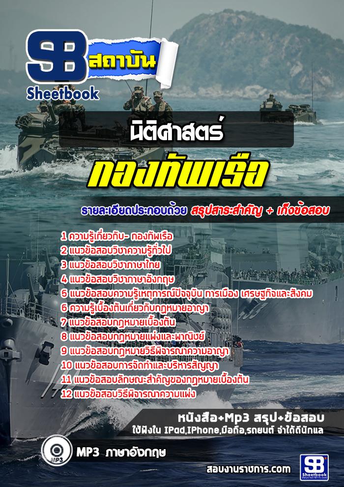 แนวข้อสอบนิติศาสตร์ กองทัพเรือ ล่าสุด