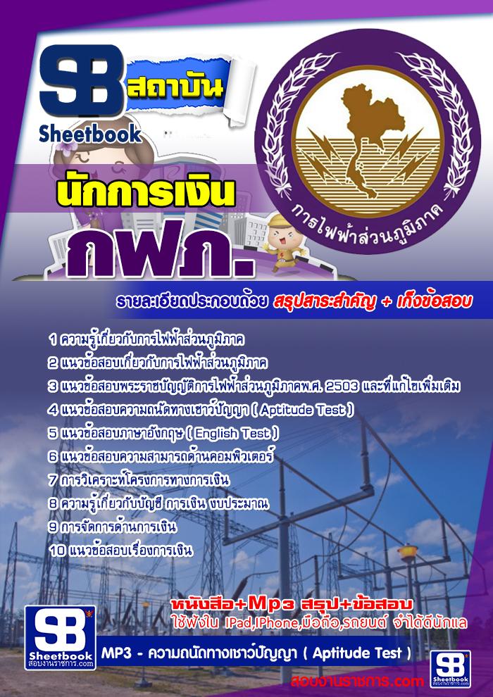 สรุปแนวข้อสอบนักการเงิน กฟภ. การไฟฟ้าส่วนภูมิภาค ล่าสุด