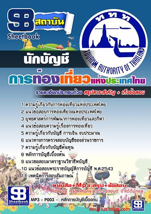 แนวข้อสอบนักบัญชี ททท. การท่องเที่ยวแห่งประเทศไทย ใหม่ล่าสุด [พร้อมเฉลย]
