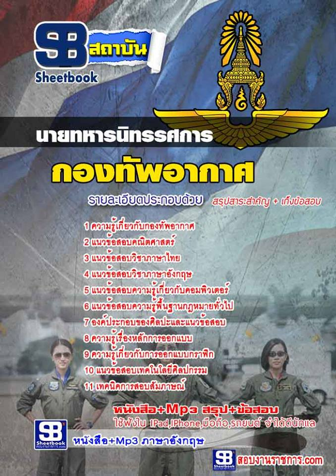แนวข้อสอบนายทหารนิทรรศการ กองทัพอากาศ ใหม่ล่าสุด [พร้อมเฉลย]